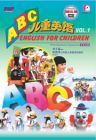 ABC - English For Children Vol.1 兒童英語 Vol.1